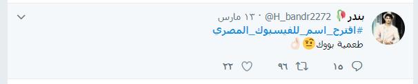 اقترح اسم للفيس بوك المصرى (3)