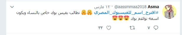اقترح اسم للفيس بوك المصرى (2)
