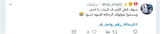 شوف الغل