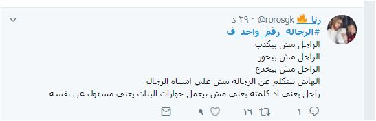 الراجل مش بيكدب