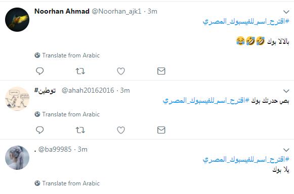 اقترح اسم للفيس بوك المصرى (1)
