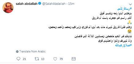 صلا عبدالله