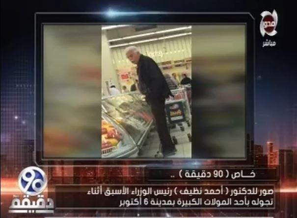 أحمد نظيف يتجول بأحد المولات