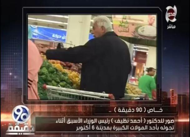 أحمد نظيف يشترى الخضروات بأحد المولات
