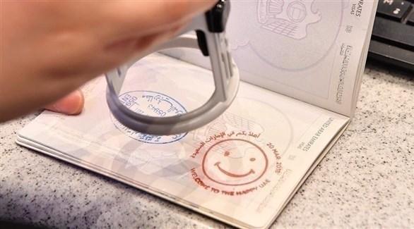 5fc2d4327 أخر كلام   الإمارات تستقبل زائريها فى يوم السعادة بختم