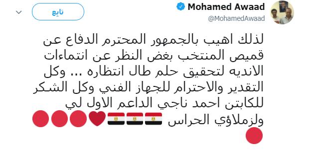 محمد عواد عبر تويتر