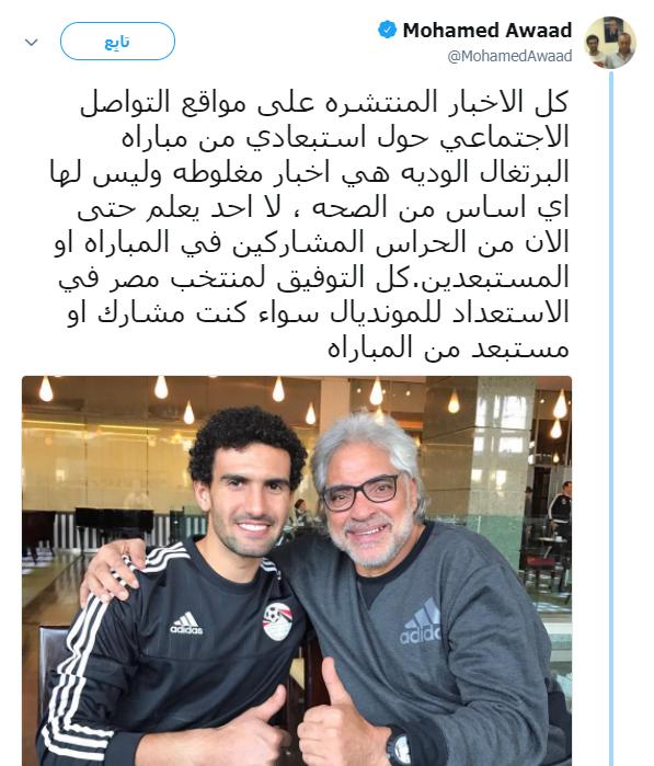 محمد عواد مع الكابتن أحمد ناجى