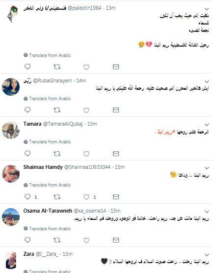 حزن عميق على رحيل ريم البنا
