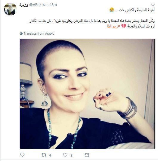 رحيل ريم البنا