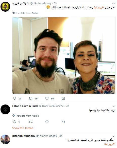 حزن يخيم على تويير بعد وفاة الفنانة الفلسطينية ريم البنا