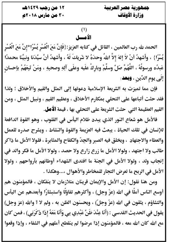 ننشر نص خطبة الجمعة القادمة لوزارة الأوقاف بعنوان الأمل اليوم السابع