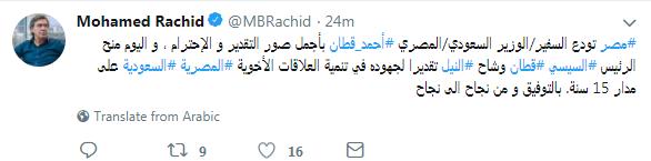 تغريدة محمد رشيد مستشار الرئيس الفلسطينى الراحل ياسر عرفات