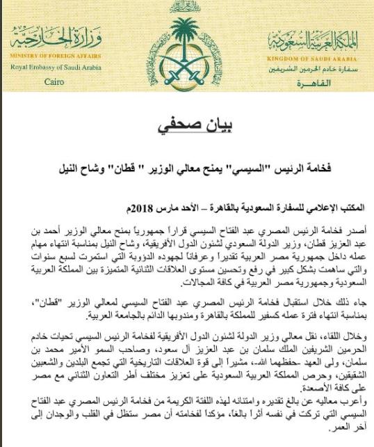 بيان السفارة السعودية بالقاهرة