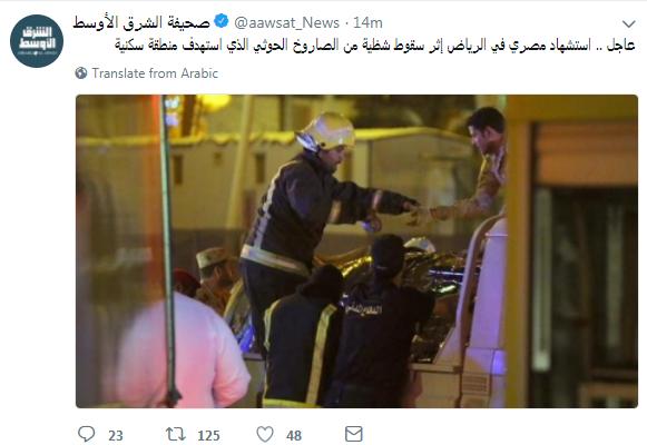 تغريدة صحيفة الشرق الأوسط