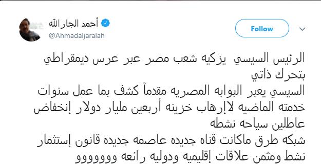 تغريدة أحمد الجار الله