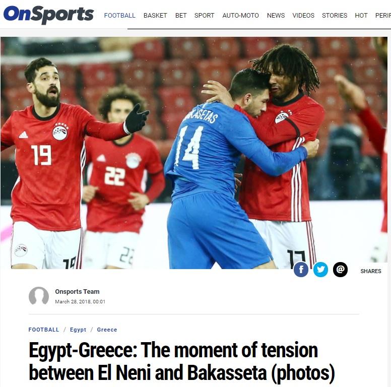 الموقع اليونانى يرصد واقعة محمد الننى