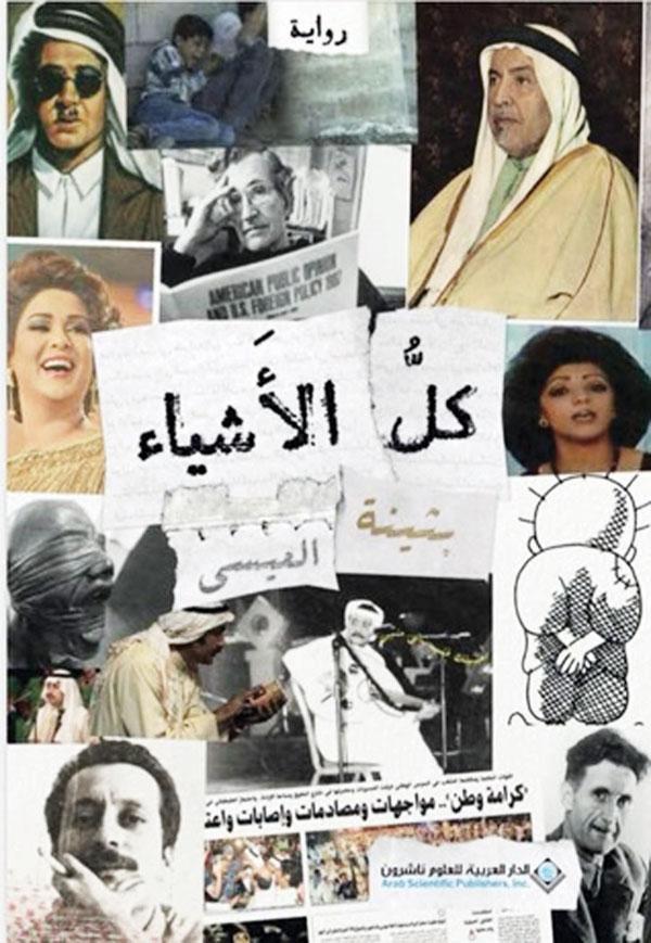 رواية كل الأشياء للكاتبة بثينة العيسى