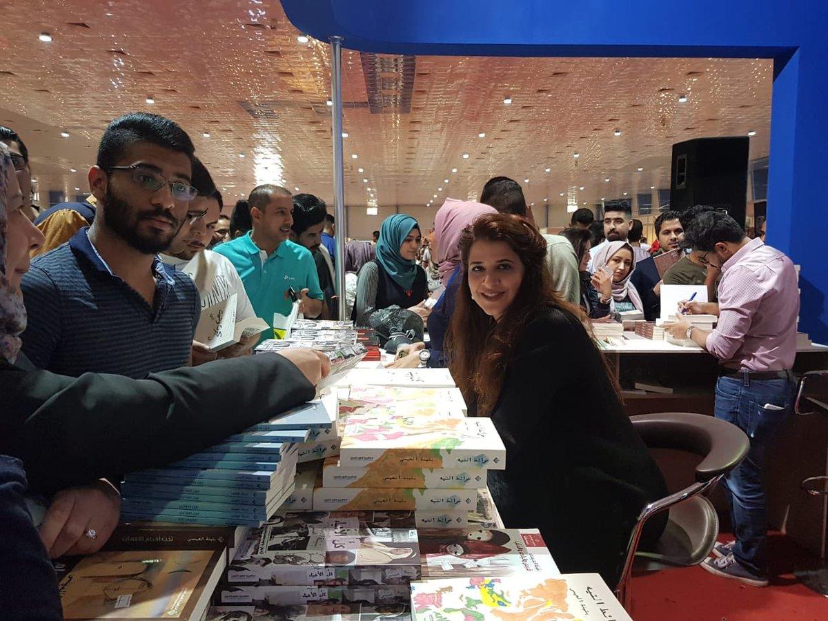 بثينة العيسى وجمهور معرض بغداد الدولى للكتاب 2018