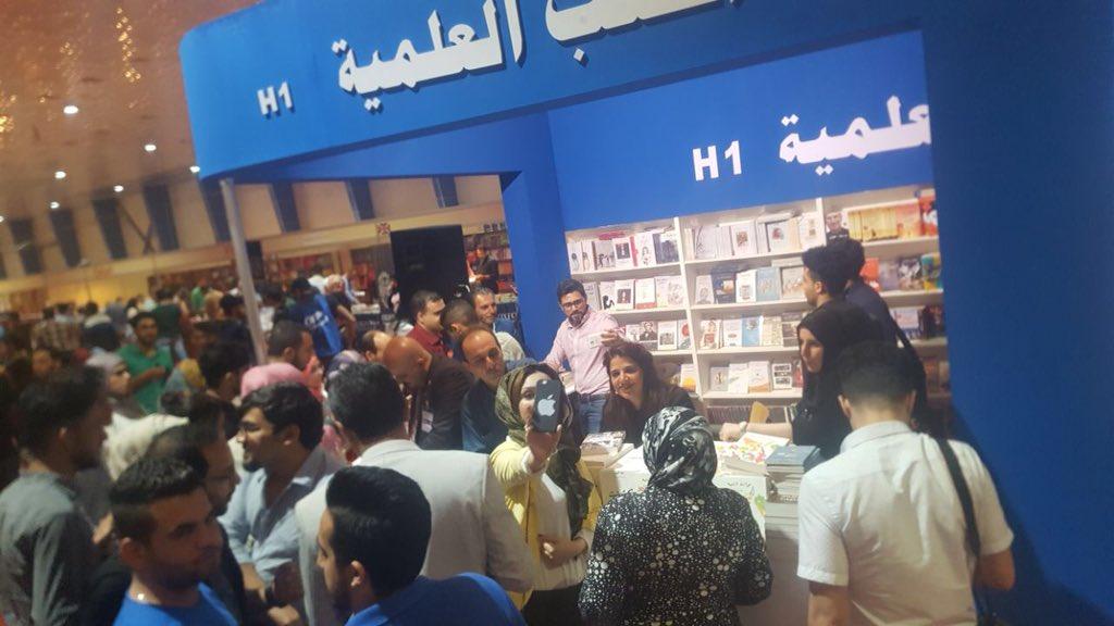 جناح دار الكتب العلمية فى معرض بغداد الدولى للكتاب 2018