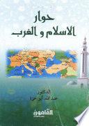 كتاب حوار الإسلام والغرب للكاتب  عبد الله أبو عزة