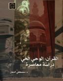 كتاب القرآن الوحى الحى دراسة معاصرة