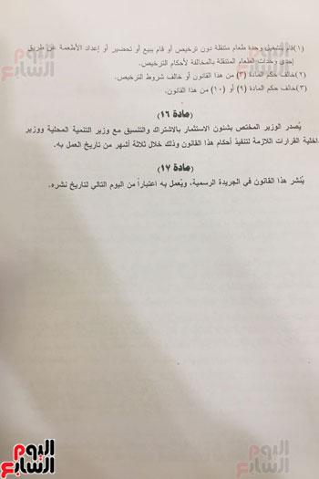 مشروع قانون تنظيم عربات الطعام المتنقلة  (4)