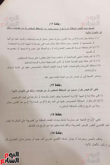 مشروع قانون تنظيم عربات الطعام المتنقلة  (1)