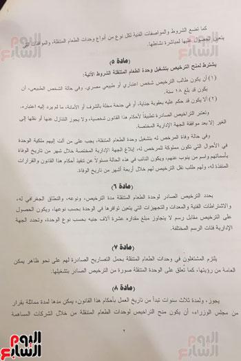 مشروع قانون تنظيم عربات الطعام المتنقلة  (5)