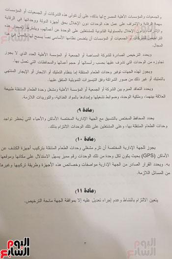 مشروع قانون تنظيم عربات الطعام المتنقلة  (3)