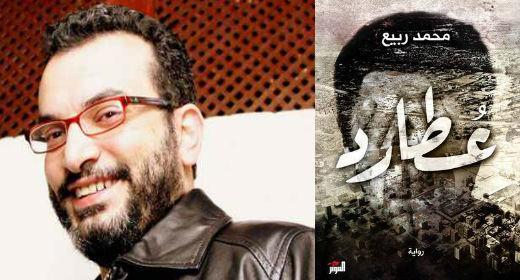 محمد ربيع صاحب رواية عطارد
