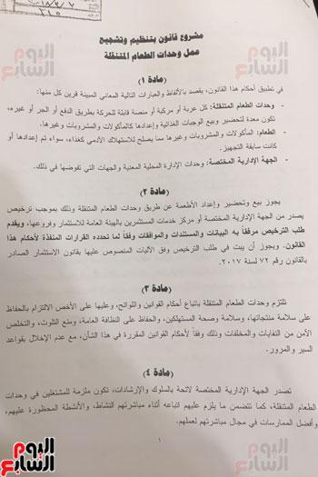 مشروع قانون تنظيم عربات الطعام المتنقلة  (2)