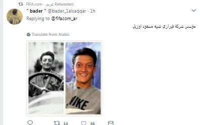 مسعود أوزيل وشبيه