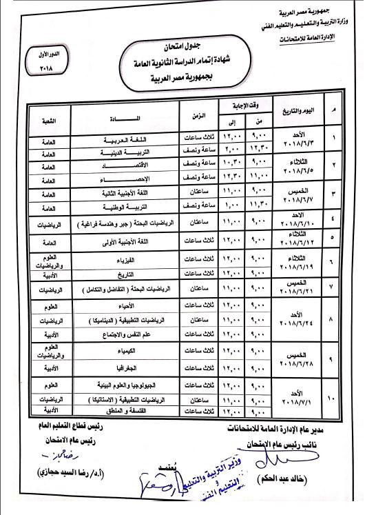 جدول الثانوية العامة 2018