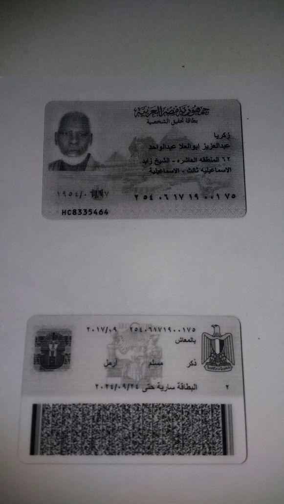 صورة بطاقة المرض