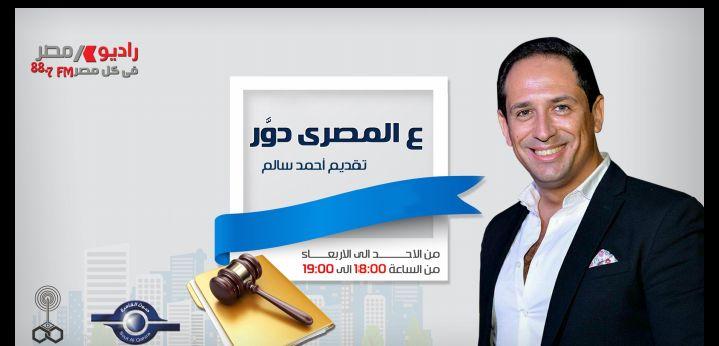 برنامج ع المصري دور