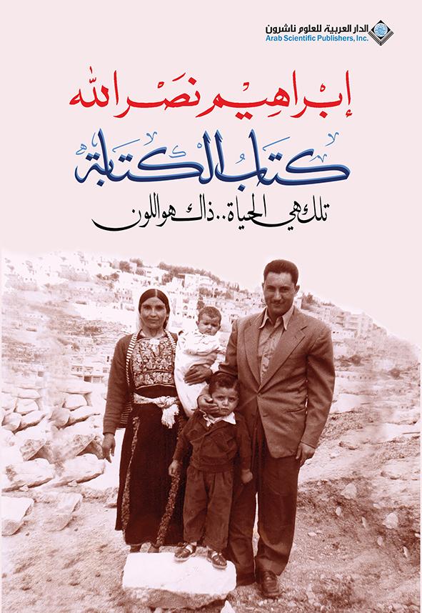 كتاب الكتابة لـ إبراهيم نصر الله