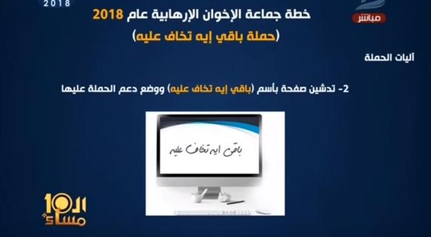 تدشين صفحة باسم باقى إيه تخاف عليه ووضع دعم الحملة عليها