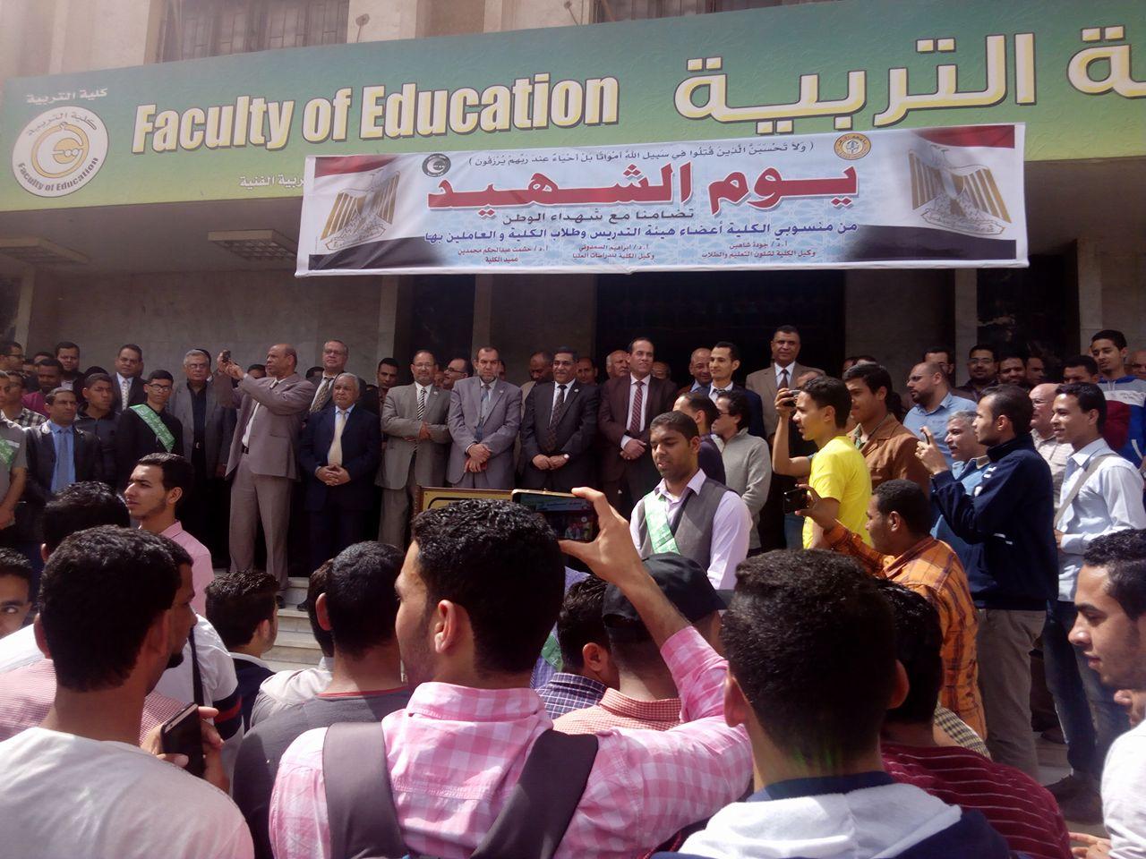 جانب من وقفة يوم الشهيد فى كلية التربية جامعة الأزهر