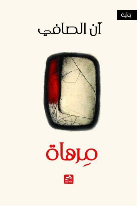 رواية مرهاة للكاتبة آن الصافى