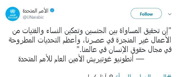 تغريدة الأمم المتحدة