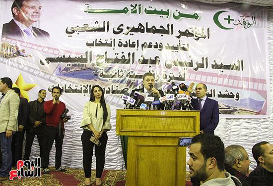 حزب الوفد يدعم السيسى (27)