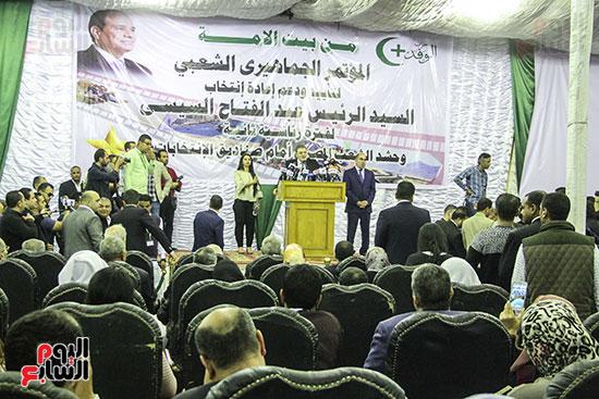 حزب الوفد يدعم السيسى (34)
