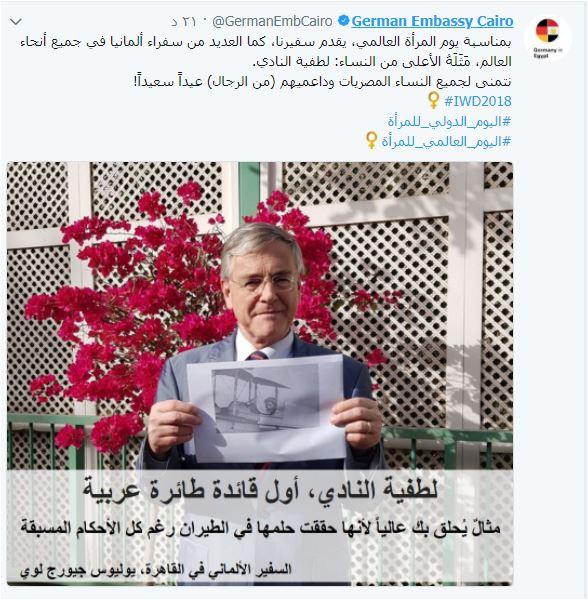 السفارة الألمانية فى القاهرة