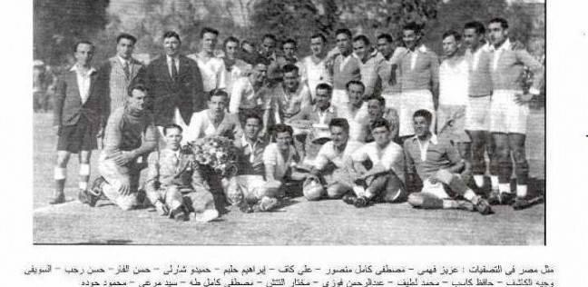 منتخب مصر فى كأس العالم 1934 (7)