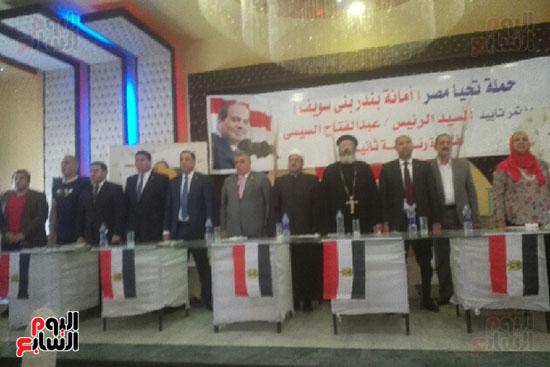 جانب من مؤتمر دعم الرئيس فى بنى سويف