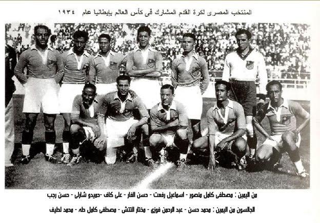 منتخب مصر فى كأس العالم 1934 (4)