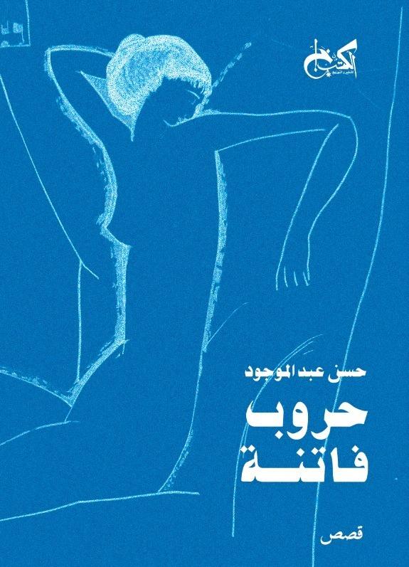 المجموعة القصصية حروب الفتنة للكاتب حسن عبد الموجود