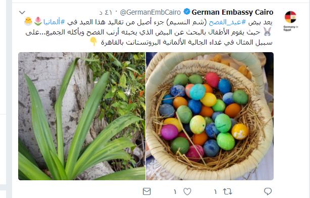 تدوينة السفارة الألمانية فى القاهرة