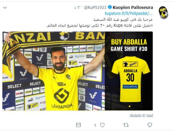 النادى الفنلندى يعلن قميص عبدالله السعيد
