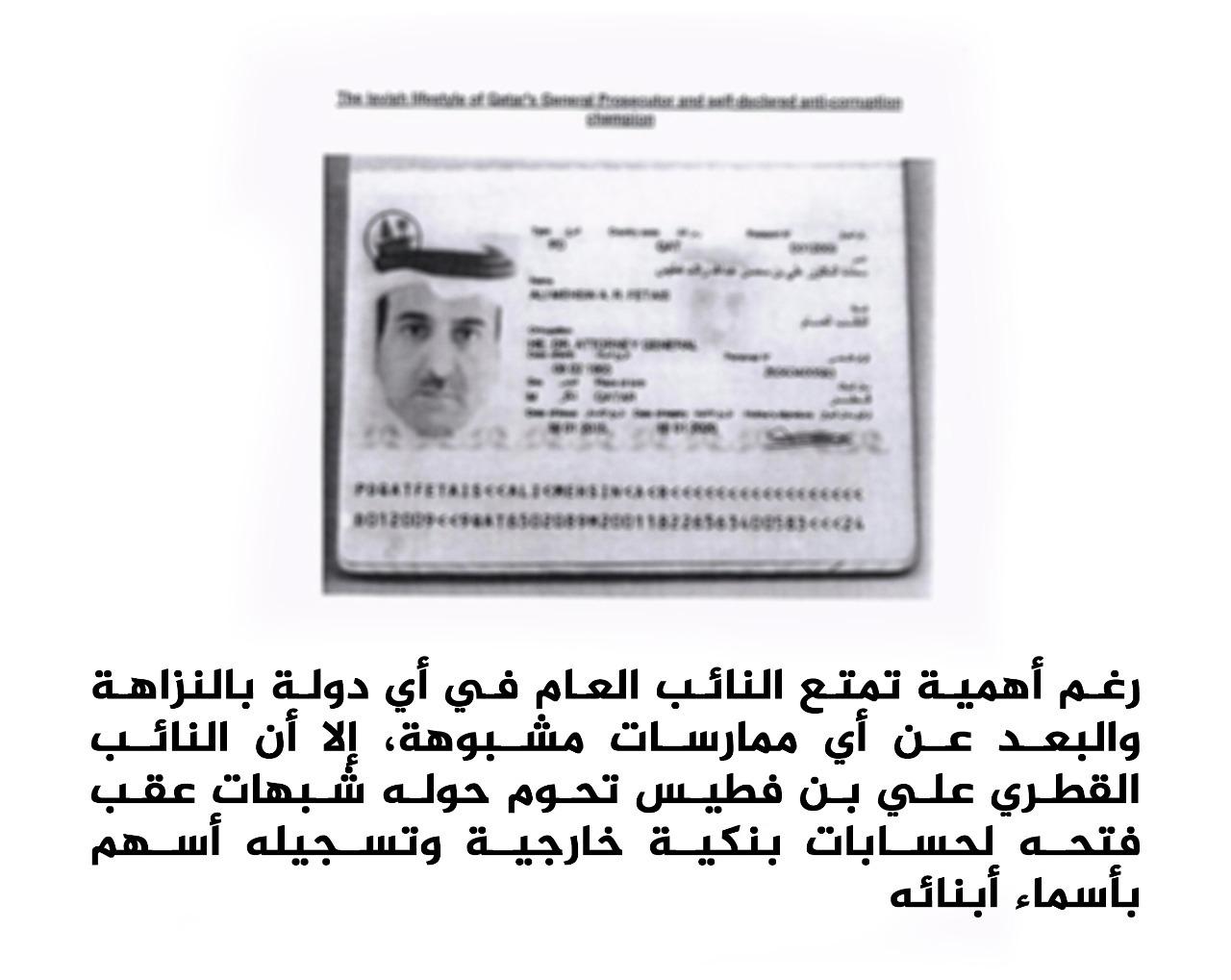 لصوص قطر.. نائب عام الدوحة يوجه التهم الباطلة للقطريين ومتورط فى قضايا فساد